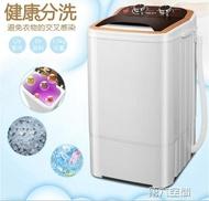 迷你洗衣機 洗脫一體單筒單桶家用大容量半全自動小型迷你洗衣機 第六空間 igo