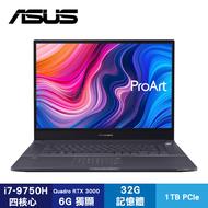 ASUS Pro Art StudioBook PRO-W700G3T-0142I9750H 華碩創作者筆電/i7-9750H/Quadro RTX3000-6GB/32G/1TB PCIe/17吋WUXGA/W10P/3年保固
