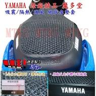 【機車王】山葉YAMAHA 魔多堂 隔熱坐墊/網狀座墊/椅墊套 適用CUXI/勁風光/GTR