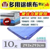 【九元生活百貨】多用途帆布/10呎 遮雨棚 搭棚布 防水 台灣製 BS