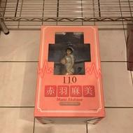 赤羽麻美 婦產人科 死刑囚 病院 Mami Akabane