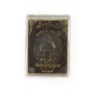 เหรียญอายุ125ปี อายุยืน หลวงปู่สี วัดเขาถ้ำบุญนาค ปี2517 พร้อมกล่องเดิม