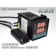 BZ水冷 溫溼度控制器 雙顯示 溫度 溼度 兩路 同時控制 濕度 溫濕度控制器 TH20C全新電容款