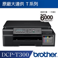 【Brother】DCP-T300 原廠大連供相片複合機