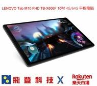 Lenovo TAB M10 FHD TB-X606F 4G/64G 平板電腦  聯強公司貨 含稅開發票