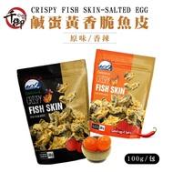 PHI LONG鹹蛋黃口味魚皮(原味/香辣)100g [vn614934] 千御國際