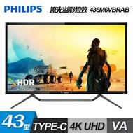 【Philips 飛利浦】43型 4K HDR 液晶顯示器(436M6VBRAB) 【贈飲料杯套】【三井3C】