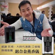 🌿晴香香氛精油🌿日本香薰機 鋁合金香薰機 擴香儀 擴香氣