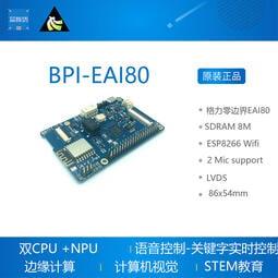 BPI-EAI80 格力EAI80開發板 Banana Pi 格力EAI 80芯片 香蕉派