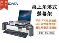 【尋寶趣】Aidata 桌上型電腦螢幕收納架 手機架 筆電架 螢幕架 電腦周邊 可調高度 收納鍵盤滑鼠 CS-1010
