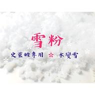 雪粉 人造雪 水變雪 綿綿冰 史萊姆材料 雪花 Slime|九層塔