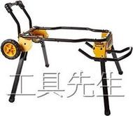 含稅價/DWE74911【工具先生】得偉 DEWALT 移動式 檯架 腳架 可搭配 DWE7492 桌上型圓鋸機 使用