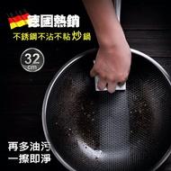 德國不銹鋼不沾不粘炒鍋 32cm(附鍋蓋) 蜂巢立體刻紋陶晶不粘層/無塗層【優廚寶】