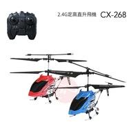 2.4G 定高遙控直升機 遙控模型 遙控玩具