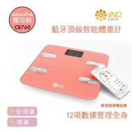 Q3居家精品 iNO 藍芽智能體重計 粉色 CB760 體重機 APP 智能體重計機 藍牙 合晶體重計 新加坡領導品牌