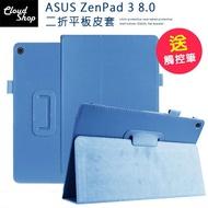 荔枝紋 Asus ZenPad 3 8.0 Z581KL 平板保護殼 平板皮套 保護殼平板支架掀蓋翻蓋可立式 G04X1