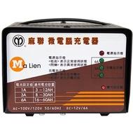 台灣 麻聯 多用途自動充電機 110V 電瓶充電器 MD12V6A