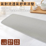 【BELLE VIE】6D氣對流透氣涼墊 坐墊/沙發墊/椅墊/辦公座墊(150x45cm-三人座墊)
