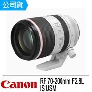 【Canon】RF 70-200mm F2.8L IS USM(公司貨)