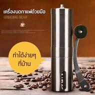 เครื่องบดเมล็ดกาแฟ เครื่องบดเมล็ดกาแฟมือหมุน เครื่องบดกาแฟด้วยมือแบบพกพา เครื่องทำกาแฟ - เครื่องบดเมล็ดกาแฟด้วยมือ บดกาแฟพกพา บดกาแฟมือ ที่บดกาแฟมือ ที่บดกาแฟพกพา ที่บดกาแฟสด บดกาแฟมือหมุน บดกาแฟสด ที่บดกาแฟ  ที่บดกาแฟมือเซรามิค ที่บดกาแฟมือเซรามิก