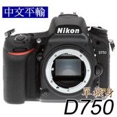 《Nikon》D750單機身*(中文平輸)~送128G+副電+座充+單眼包+中腳+防潮箱+拭鏡筆+大吹球+細毛刷+清潔組+硬保(黑色)