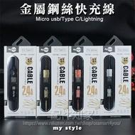 【My Style】Apple Lightning 8Pin 1米 金屬鋼絲快充傳輸充電線/支援 IOS 12/iPhone X/XR/XS Max/SE/5/6/7/8/s/+/Plus-ZY