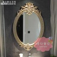 掛鏡 歐式古典橢圓形裝飾鏡浴室鏡子歐式鏡玄關鏡衛生間壁掛大號掛鏡 【快速出貨】