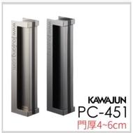 日本進口 KAWAJUN PC-451 三向把手(鐵黑色)
