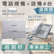 【安力泰】Panasonic 國際牌 電話總機KX-TES824+KX-T7730話機4台(可8外線24分機)+專業施工~