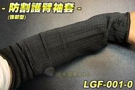 【翔準軍品AOG】(亞斯)防割護臂袖套 強韌型 防割 防刺 袖套 手套 護具 護套 生存遊戲 LGF-001-0