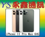 Apple iPhone 11 Pro Max 64G i11 6.5吋 18W 快充【空機價 可搭門號】