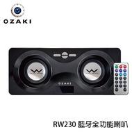 【OZAKI】Real Woofer 藍牙全功能喇叭  RW230