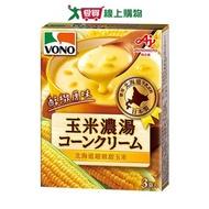 VONO醇緻原味-玉米濃湯