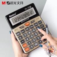 計算器計算機帶語音真人發音金融12位數大按鍵