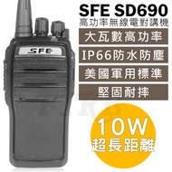 【SFE】SD690 10W大功率 無線電對講機 軍規 IP66防水防塵