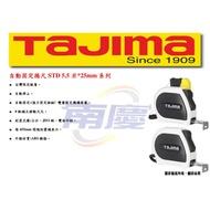 南慶五金 TAJIMA 自動固定捲尺STD 5.5米*25mm系列