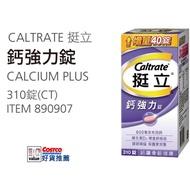 ❤ COSTCO 》Caltrate 挺立鈣 強力錠 310 錠《 好市多 嗨! CP》