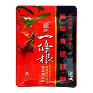 豐生一條根精油貼布 10片 (添加奈米礦物遠紅外線粉,台灣藥廠製造,跌打損傷聖品) 專品藥局