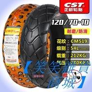 【笑笑雜貨商城】正品正新 120/70-10真空胎120-70-10光陽A博士巡洋艦后輪胎外胎