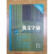 高中英文字彙(高級)4501~7000//晟景