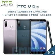 【送玻保】HTC U12 Life 6吋 4G/64G 3600mAh電量 4G雙卡雙待 指紋辨識 後置雙鏡頭 智慧型手機