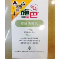 施巴安絲洗髮乳200ml/溫和洗髮乳400ml/油性洗髮乳400ml