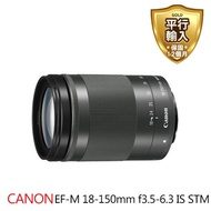【Canon】EF-M 18-150mm f3.5-6.3 IS STM(平行輸入-白盒)
