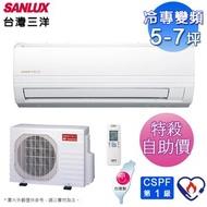 預購~台灣三洋5-7坪一級變頻冷氣SAC-36V7+SAE-36V7~自助價