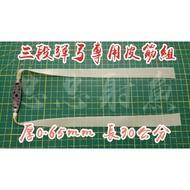 @忠忠射魚@ 三段彈弓皮筋組 0.65mm 長30公分 彈弓槍 大拉距 鋼珠 皮兜