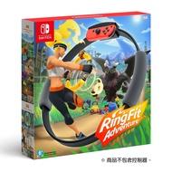 NS RingFit Advanture 健身環大冒險 - 中文版