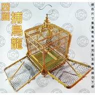 {缺貨}*中華鳥園*四面捕鳥籠 / 捕鳥籠 / 竹籠 / 抓鳥籠 / 籠