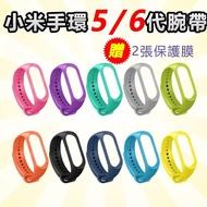 小米手環5單色錶帶腕帶 矽膠錶帶 運動腕帶