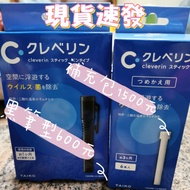 現貨不用等 加護靈筆型、加護靈筆型補充包  Cleverin Gel日本大幸