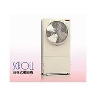 日立氣冷式冰水主機10RT【RCU-N101AB】